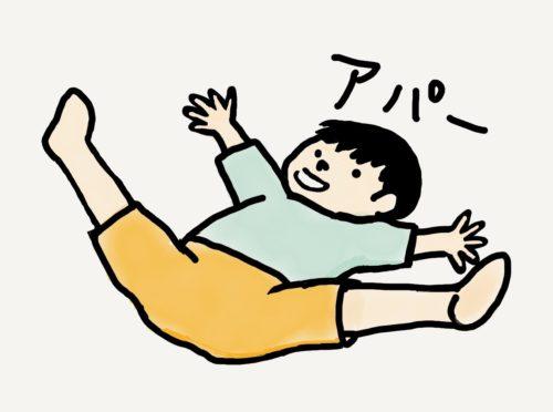 男の子が仰向けで手足を広げる画像