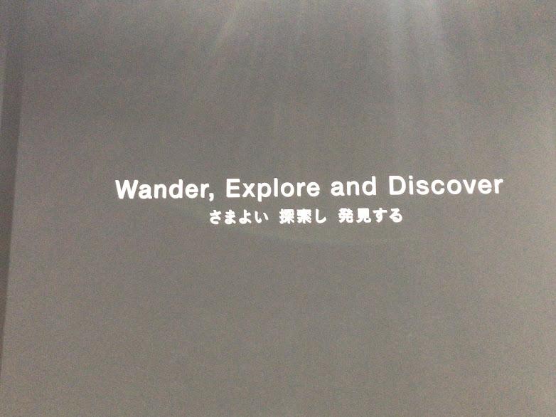 さまよい探索し発見する